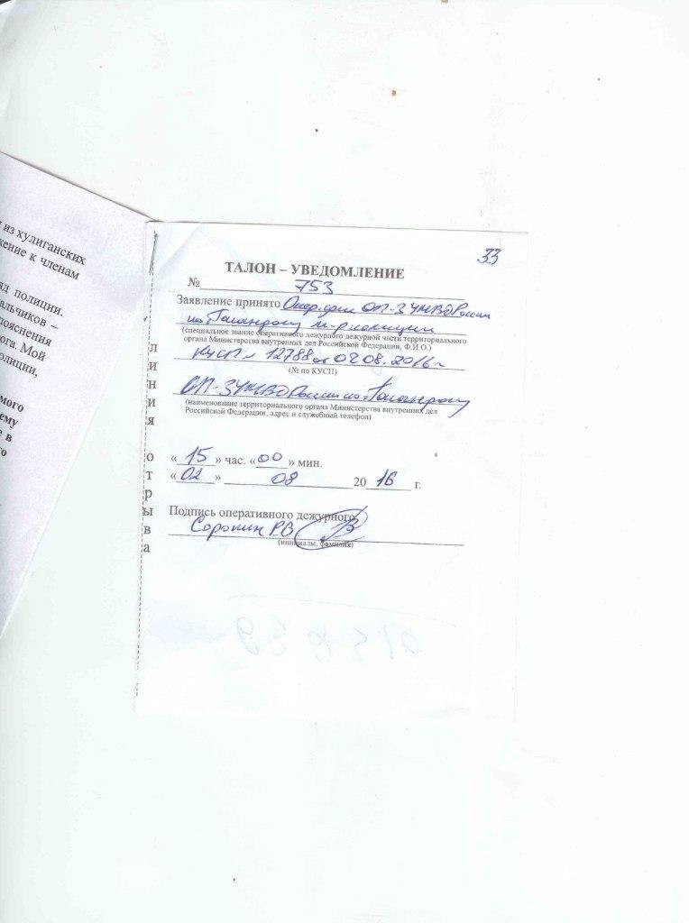 В Таганроге в парке им. М.Горького неизвестные избили детей