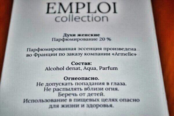 ❗❗❗ВНИМАНИЕ❗❗❗  Для любителей магазинского парфюма и недельной стойк