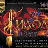 """Всемирный фестиваль циркового искусства """"ИДОЛ"""""""