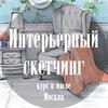 Интерьерный скетчинг| Курс из 8 занятий| Москва