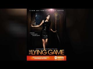 Игра в ложь (2011