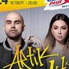 Artik & Asti, 24 августа в «Максимилианс» Самара