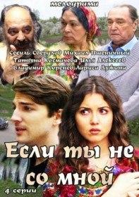 Если ты не со мной (Сериал 2014)