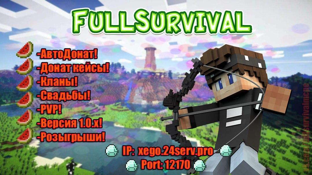 Сервер FullSurvival