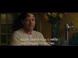 Хороший Год | A Good Year (2006) Eng + Rus Sub (1080p HD)
