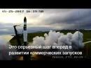 В Новой Зеландии успешно осуществлен первый в истории страны запуск ракеты в космос. Двигатель ракеты напечатан на 3D принтере