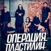 Операция Пластилин / Уфа / 07.04.17