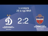 05.11.2016. Динамо-Москва - Енисей - 2:2