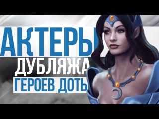 АКТЕРЫ ОЗВУЧКИ ГЕРОЕВ ДОТЫ 2
