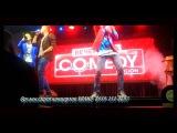 XBAND на COMEDY CLUB ТНТ (она вернется
