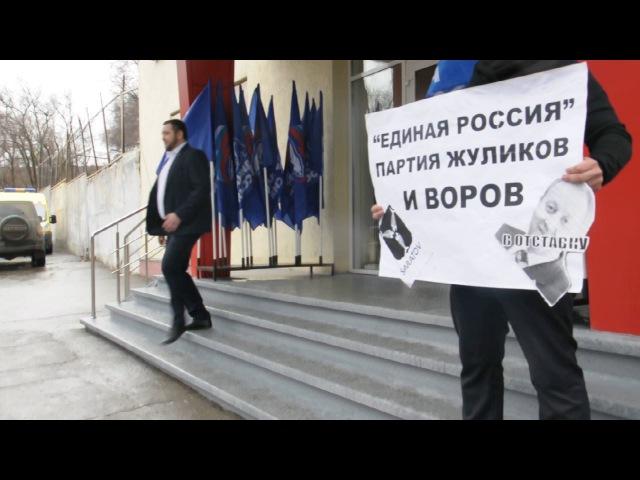 Пикет Николая Бондаренко против партии жуликов и воров