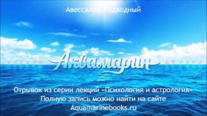 Эгрегор Архетип и Модальность Психология и Астрология Авессалом Подводный