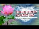 Проповедь Любовь Христа исцеляет нас Игорь Косован
