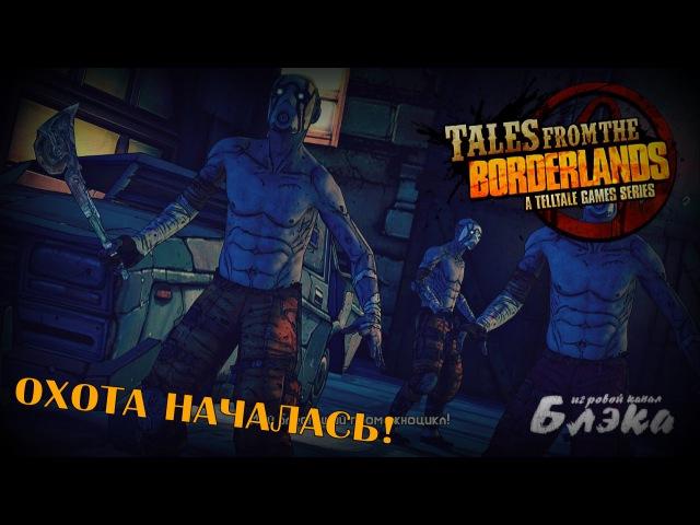 Охотники за головами! [Tales from the Borderlands Эпизод 2-2]