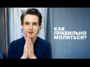 Как правильно молиться Александр Меньшиков
