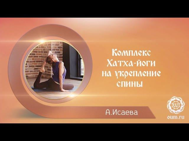 Комплекс Хатха йоги на укрепление спины Анастасия Исаева