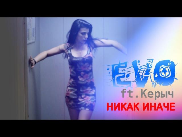 EVO - Никак иначе ft. Керыч (Official Video)