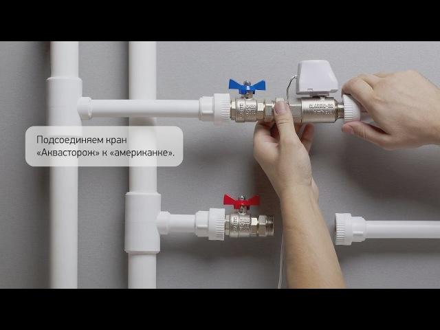 Как защитить квартиру от протечек и потопов ? Система защиты Аквасторож ! Монтаж все этапы