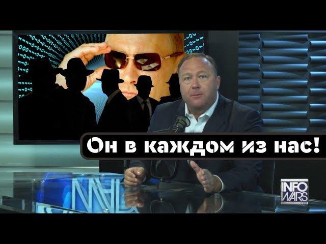 Алекс Джонс: о российских агентах и Дональде Трампе младшем