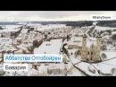Аббатство Оттобойрен в Баварии - DailyDrone 2017 - Ottobeuren, Швабия, Бавария