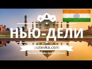 Нью-Дели, Индия, достопримечательности.