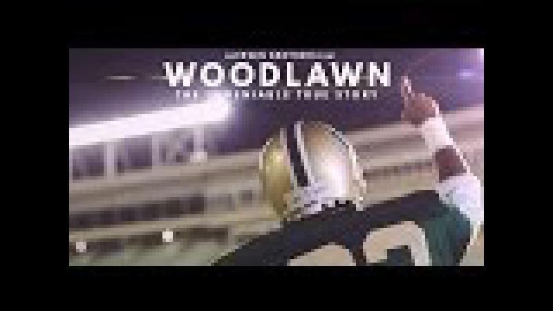 Вудлоун - Вудлов- Woodlawn 2015 - Основано на Рельных Событиях - Jesus Revolution