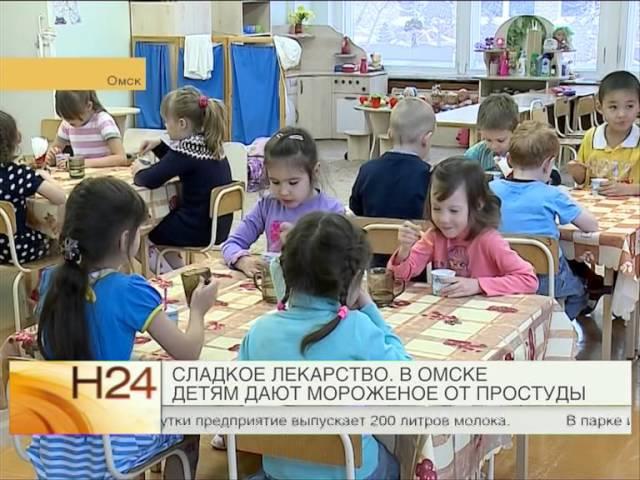 В детских садах Омска детей оздоравливают биомороженым