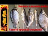 Засолка и вяление рыбы. Самый простой рецепт.