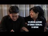 Vijdon azobi (o'zbek serial) | Виждон азоби (узбек сериал) 3-qism