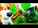 ПАРК для Макса Тайная жизнь домашних животных. Видео про машины и игрушки для детей