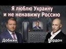 Добкин VS Гордон. Я люблю Украину и не ненавижу Россию.
