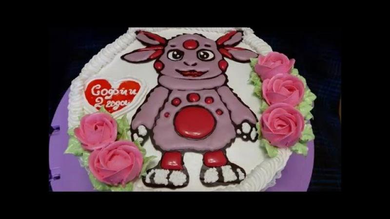 ЛУНТИК Детский Торт раскраска ТОРТ на День Рождения для ДЕВОЧКИ Украшение тортов кремом,шоколадом