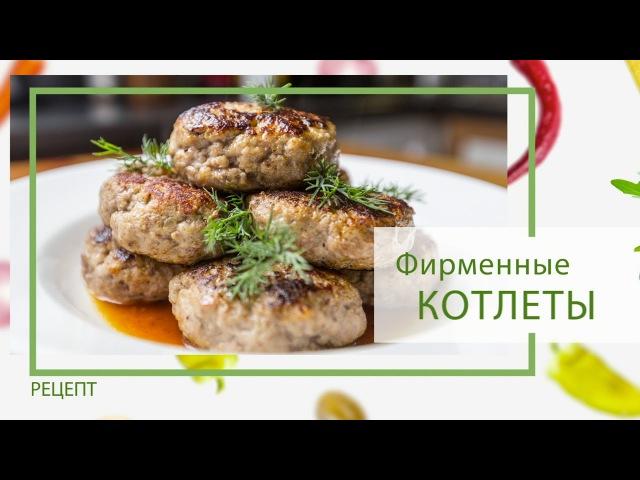 Котлеты Фирменные котлеты с дымком от Василия Емельяненко