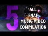 ALL FNAF MUSIC VIDEO COMPILATION (FNAF 5 Jumpscares)