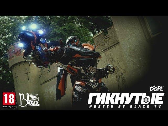 Гикнутые by BlazeTV with Konad (CLIQUE CEO): Трансформеры: Последний рыцарь | Спойлеры