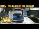 В GTA V воссоздали сцену c погоней за убийцами из оригинального The Fast and the Furious Форсаж