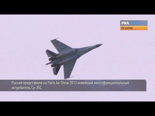Су-35С сделал «штопор» в небе над Ле Бурже