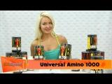 Universal Nutrition Amino 1000 Спортивное питание