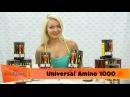 Universal Nutrition Amino 1000 Спортивное питание Аминокислоты (ERSport)
