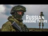 ВДВ Воздушно-десантные войска России Russian Airborne Troops