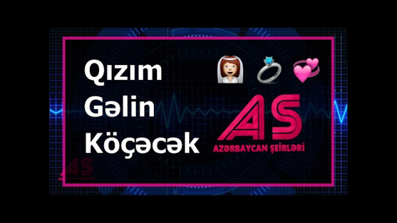 Qızım Gəlin Köçəcək şeiri AS - Azerbaycan Şeirləri (Gozel seir)