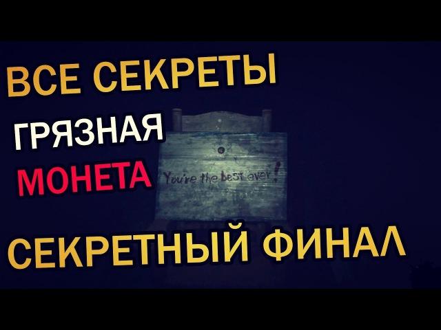 Resident Evil 7 Teaser: Beginning Hour ● СЕКРЕТНЫЙ ФИНАЛ ● ГРЯЗНАЯ МОНЕТА ● ВСЕ СЕКРЕТЫ