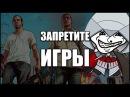 СРОЧНО ЗАПРЕТИТЕ ИГРЫ!! feat. Azazin Kreet