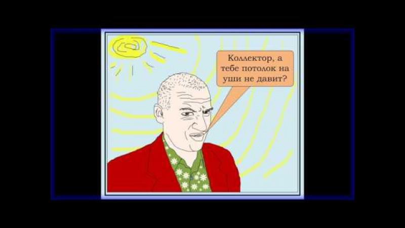 Сергей Юрич vs Росгосстрах 5 абидчивая Нюра