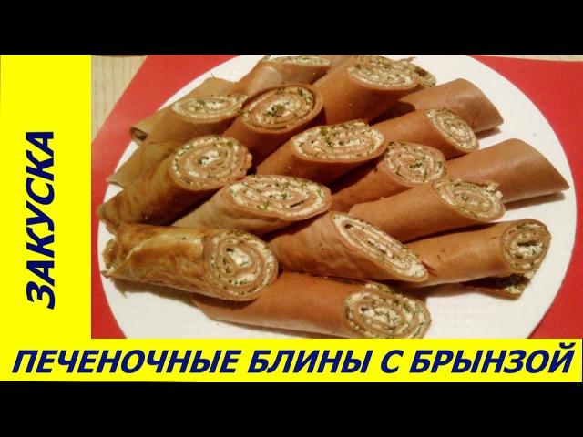 ПЕЧЕНОЧНЫЕ БЛИНЫ С БРЫНЗОЙ И ЗЕЛЕНЬЮ - просто, вкусно, полезно