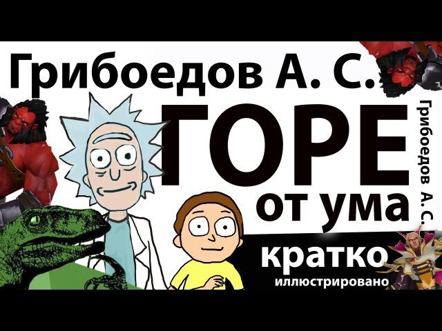 Грибоедов А С Горе от ума КРАТКОЕ содержание