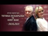 ПРЕМ'РА-2015! Таня Пскарьова та Олег Шак - Люблю