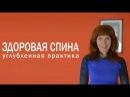Здоровый позвоночник Красивая осанка Углубленный курс с Екатериной Федоровой