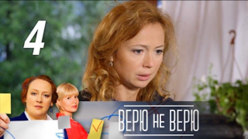 Верю не верю. 4 серия. Идеальная мишень. Криминальный детектив (2014) @ Русские сериа...