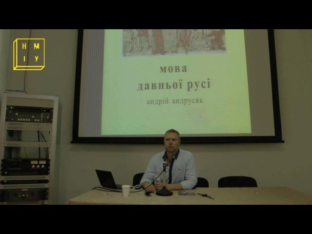 Андрусяк А. Лекція «Мова Давньої Русі» (Укр., 2016?)
